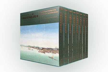大英图书馆特藏中国清代外销画精华-共8卷