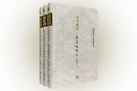唐浩明作品典藏系列3册,16开精装:《唐浩明评点曾国藩语录》《唐浩明评点曾国藩奏折》,对曾国藩语录、奏折加以精彩评点,堪称晚清时代政治文化、官场风云的微妙读本。《冷月孤灯·静远楼读史》是唐浩明三十年来的历史随笔集,回眸文化、写作、阅读、研究的心路历程,私家揭秘晚清豪杰及个人书斋秘闻,仅此一版!