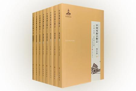 中国戏曲文物志-(全八册)