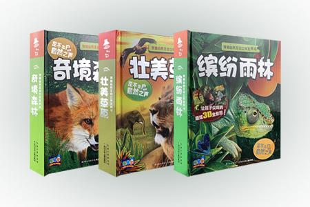 """美国引进《穿越自然互动立体发声书》,让孩子足不出户畅游动物王国!12开精装,超厚卡纸,每册6个极具视觉震撼的全景立体页,在小朋友们打开书页时,不仅有会动的野生动物""""跳出"""",还有逼真的动物叫声哦!凶猛的老虎、温顺的长颈鹿、漂亮的鹦鹉、超级罕见的黑豹……每一页都会让孩子兴奋不已。每一个场景还配有知识抽拉卡,带孩子了解动物的形态特征、生活习性、栖息地分布等知识。【奇境森林】【壮美草原】【缤纷雨林】三册任"""
