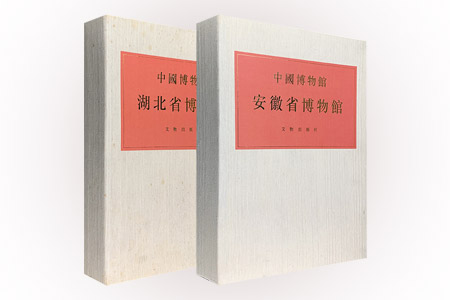 (精)中国博物馆丛书:安徽省博物馆(第13卷)