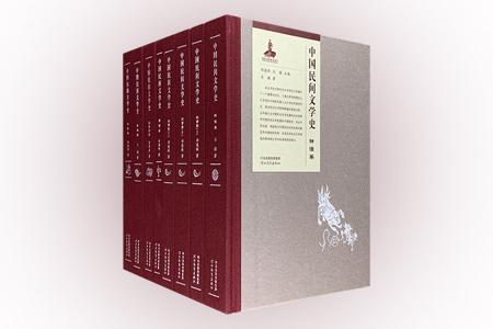 """[新近出版]我国首部多卷本中国民间文学史《中国民间文学史》精装全8册,中国社会科学院重大课题""""中国民间文学史""""结项成果,系统梳理了上古至清末中国民间文学的代表性作品,阐述了神话、传说、民间故事、叙事诗、谚语、歌谣等民间文学各种体裁的演变过程。本套书辑录了大量在历史上流传的民间文学作品,是对传统社会民间文学资源的全面搜集、系统整理和汇总结集,具有很高的史料价值。"""