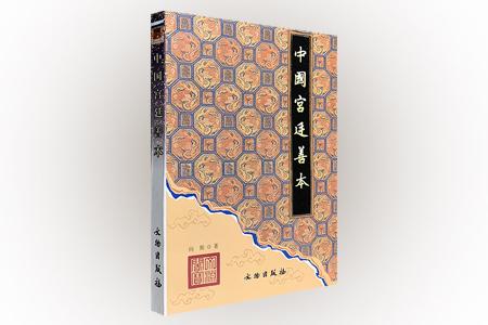 著名宫廷历史专家向斯代表作《中国宫廷善本》,为大家介绍了一直秘藏于我国历朝皇宫的珍贵古书,包括皇帝御笔写经、臣工抄写经书、宫廷特藏、内府精写本、精刻本、抄本……其中相当一部分是从未昭示于海内外的宫廷孤本,更附有长达39页的彩色图版照片。从选定标准到版本特征,从历史到现状,从分类到鉴赏辨伪,体例宏大,巨细无遗,是中国古书鉴定、鉴赏、收藏方面的一部重要力作。