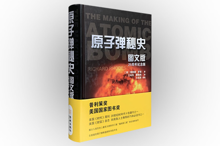 """普利策奖、美国国家图书奖获奖作品《原子弹秘史》25周年纪念版,16开精装。这是一部用小说式行文写成的科学技术史,以爱因斯坦、玻尔、齐拉、费米、奥本海默等人物的传奇经历为主线,描述了原子弹复杂的研制过程、宏大的""""曼哈顿计划"""",以及震惊世界的广岛、长崎原子弹事件。恢宏的架构,如数家珍般的叙事,大量的插图,专业性的解说,全面描绘原子弹的发展史。"""