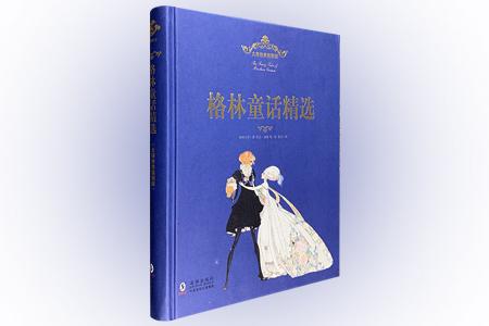 格林童话精选-大师经典插图版