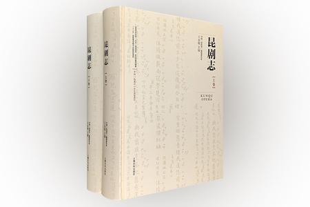 插图本《昆剧志》上下卷,大16开精装,160余万字,总达1159页,本书基本遵循《中国戏曲志》体例,以专业志书的形式客观记载了自昆剧形成以来至2005年的源流沿革和艺术概况,分为大事年表、获奖表、剧目、演艺、音乐、表演、舞台美术、机构、专著等条目,还附有图表、曲谱,以及大量剧照、服装、演员照片,是有史以来的首部中国昆剧志书与工具书。定价260元,现团购价59.9元包邮!