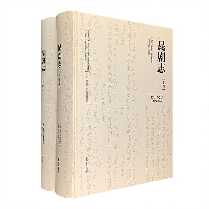 昆剧志-(全二册)