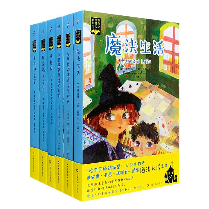 克里斯托曼奇历代记(全6册)
