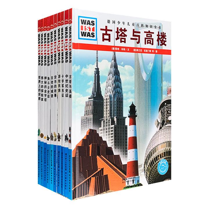团购:(精)什么是什么10册:史话