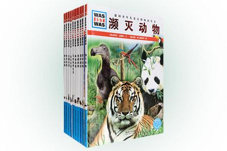 """德国殿堂级少儿百科全书!""""什么是什么·动物故事""""精装10册,16开铜版纸全彩,由世界著名生物学家、动物学家、科普作家撰写,通俗易懂的文字,大量精美的手绘插图和实物照片,为孩子讲述了鲸、海豚、猫、狗、马、狼、企鹅、猿类、软体动物、濒灭动物知识,包括种类、驯养历史、生活习性、身体结构、捕猎手段等,以及动物保护措施……文中细节之处,配有图解式的说明,深入浅出、生动直观地解释近800个知识要点,带孩子们走"""