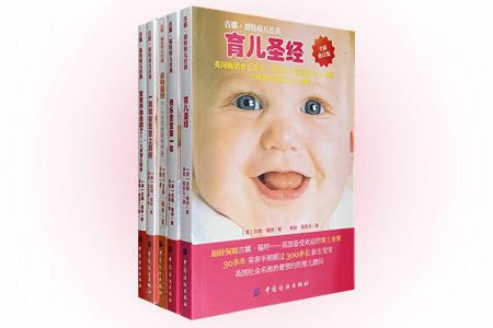 """超低价14.6元包邮!英国备受欢迎的""""专家保姆""""吉娜·福特育儿经典5册,有全方位护理的《育儿圣经》,有0-6岁的食物手册《食物圣经》,有循序渐进的 《快乐宝宝第一年》《宝宝开始走路了:1-3岁育儿秘诀》 《一周教会宝宝上厕所》。5册几乎覆盖了宝宝出生之后的所有环节,部分内容细节化到逐周、逐日,通俗实用,更有大量的实例。定价146元,现团购价14.6元包邮!"""