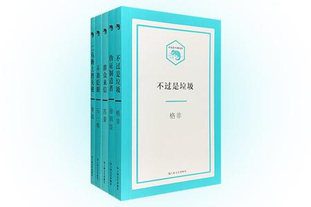 """简约而不简单,便携、好读、有格调!""""小文艺·口袋文库""""5册,荟萃当代文学名家的优秀中篇小说,包括格非《不过是垃圾》、徐则臣《伪证制造者》、苏童《群众来信》、李洱《二马路上的天使》、石一枫《不准眨眼》,这些作品聚焦当下的中国故事,书写社会万象和人间百态,带读者邂逅那些低语的灵魂,讲述独属我们这个时代的传奇。本套书以小32开口袋本的形式,把文艺装进口袋,让阅读真正成为生活中美好的一部分。定价129元,"""