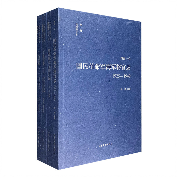 团购:中国海军稀见史料3种4册