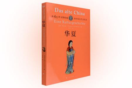 德国汉学家眼中的中国古代社会!《华夏:由60件文物构成的中国古代文化史》,16开全彩图文,来自德国的汉学家贺东劢通过对60件古代文物的栩栩如生的介绍,向读者展现了中国古代文化及其日常生活的方方面面。从美食到教育,从音乐到医学,从法律到宗教,从经济到科学,中国古代社会的全景图,在这里得到呈现。定价80元,现团购价24元包邮!