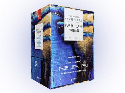 (精)托马斯·沃尔夫传世经典(共六册)