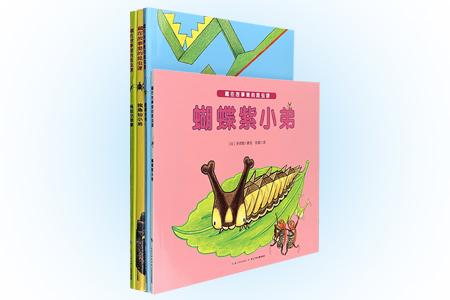 """日本昆虫绘本家多田智""""藏在故事里的昆虫课""""全4册,铜版纸全彩,著名儿童文学作家彭懿译文,分别讲述了蚂蚁、大紫蛱蝶、螳螂和独角仙的神奇经历。故事里藏着许多昆虫知识,每个故事,都是昆虫绘本家多田智真情表达儿时与昆虫相伴的记忆,能让孩子有很强的代入感,小朋友读完故事还能从延伸阅读中了解更多关于这种昆虫的生态特征,以及在哪里可以找到它们。定价72元,现团购价28元包邮!"""