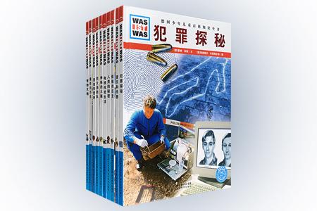 """德国殿堂级少儿百科全书!""""什么是什么·百科""""精装10册,16开铜版纸全彩,由各领域专家撰写,通俗易懂的文字,大量精美的手绘插图和实物照片,为孩子讲述船舶、摄影、电视的发展历程,讲解音乐和乐器、美食和营养的知识,探索人类、大脑、犯罪行为的秘密……文中细节之处,配有图解式的说明,深入浅出、生动直观地解释近800个知识要点,带孩子们走进科学。定价290元,现团购价99元包邮!"""