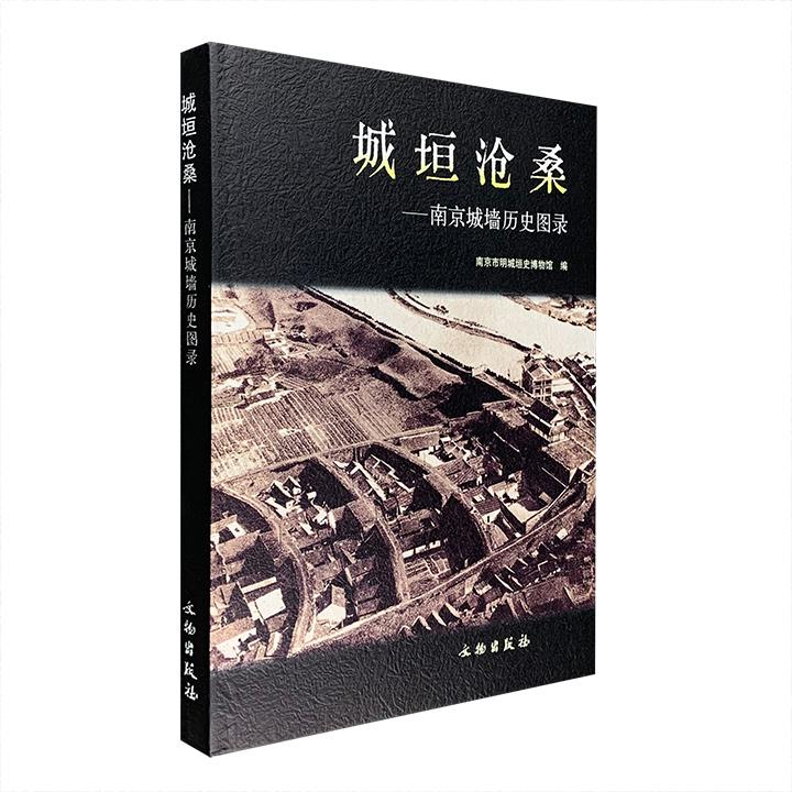 城垣沧桑:南京城墙历史图录