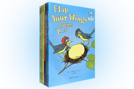 美国兰登书屋Beginner Books品牌英语启蒙读物!《兰登双语经典》全10册,全彩图文,美国著名插画家伊斯曼等绘制,收录既生动有趣、又富含生活哲理的图画书,包括《大狗和小狗》《拍拍翅膀飞上天》《奶牛飞行记》等,采用中英文双语对照的形式编排,色彩艳丽的图画、高潮迭起的故事、韵律优美的英文,朗朗上口的汉字,引导孩子从中学会爱与奉献、团结协作、挑战自我等品格,反复朗读书中英文,更可快速提高英语口语