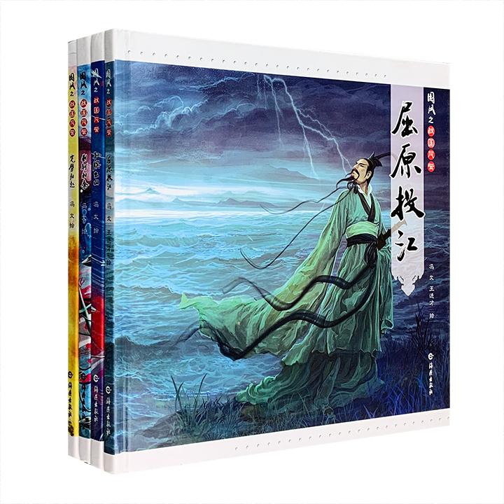 团购:(精)国风之战国风云全4册