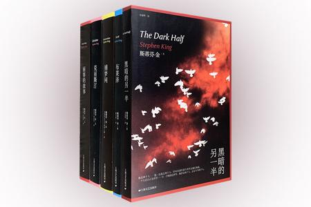 美国国家图书奖终身成就奖得主、恐怖小说之王——斯蒂芬·金作品5部,荟萃融入了作家自我经历的恐怖小说名作《黑暗的另一半》、恐怖/科幻史诗《捕梦网》、人与车的畸恋《克里斯汀》、作家本人的钟爱作品《丽赛的故事》,以及充满悲悯情怀的犯罪小说《布莱泽》。前两部都曾被改编为电影,其中《捕梦网》由摩根·弗里曼主演,邪灵、人性的阴暗面、心理恐怖、创造力的秘密和爱的力量……各种你喜欢的斯蒂芬·金主题,在这里汇集。定