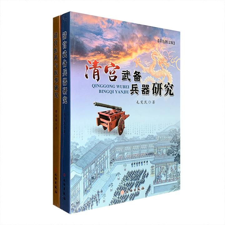 团购:清宫研究2册:医药与医事+武备兵器研究