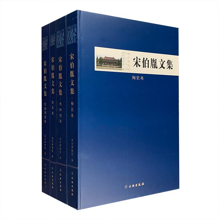 团购:(精)南京博物院学人丛书:宋伯胤文集4册