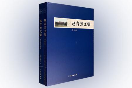 """""""南京博物院学人丛书""""之《赵青芳文集》全两卷,大16开精装,收录了中国著名考古学家赵青芳多年的研究论文和文章,分为【考古卷】【考古日记卷】两大主题。赵青芳先生是南京博物院从事考古研究时间较长的学者之一,他参与制定的一系列野外考古工作方法沿用至今,对江苏考古事业产生了深远的影响。文集中不但记录了许多珍贵的考古资料和考古发掘经验,字里行间也体现着先生从事考古工作的艰辛与付出,弥足珍贵。"""
