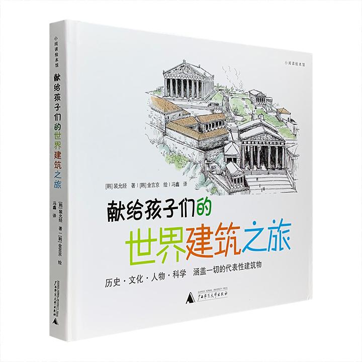 献给孩子们的世界建筑之旅