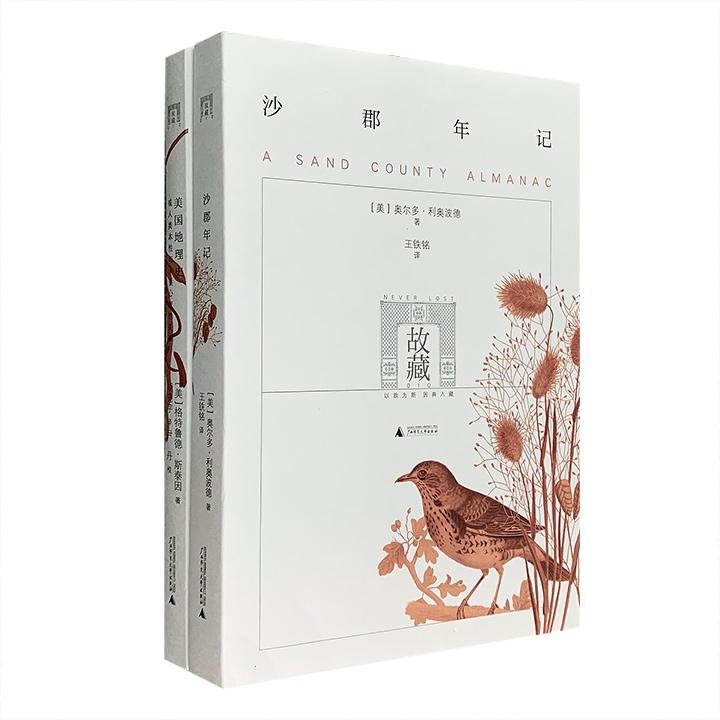 团购:故藏系列2册:沙郡年记+美国地理史