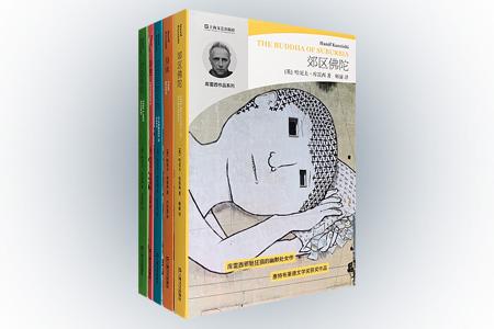 世界文坛成就重大影响的亚裔作家哈尼夫·库雷西小说精品5册,收录惠特布莱德文学奖作品《郊区佛陀》,柏林电影节金熊奖获奖影片同名原著《亲密》及其续作《身体》,入围波灵格大众伍德豪斯文学奖的《对话终结》,映射作者本人成长经历的《加百列的礼物》,这些作品呈现出库雷西从早期文化冲突主题,转向对个人情感、情欲、两性冲突和家庭关系的深刻探索。定价230元,现团购价65元包邮!