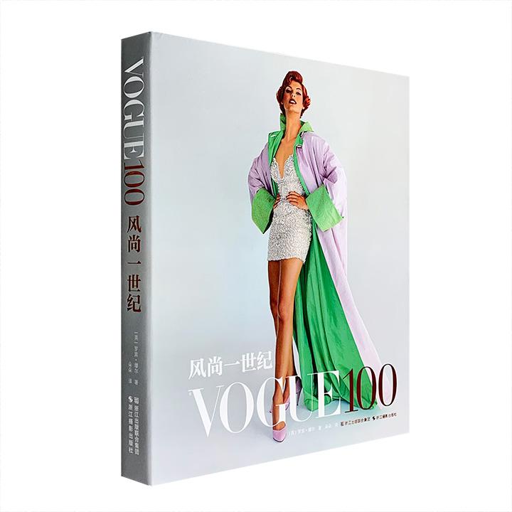 VOGUE 100-风尚一世纪