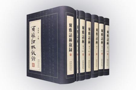 《尔雅诂林》全七册,16开精装,总达11公斤,著名辞书学家、文献学家朱祖延主编,曾获第四届国家图书奖、第二届国家古籍图书奖。全书汇集历代研究《尔雅》的专著94种、《尔雅》研究书目提要144篇,整理了散见在古今数百部书中的有关序跋和研究资料百余万言。既是一部富有学术意义的大型古籍整理著作,也是一部资料丰富的古文化百科性工具书;既是一部《尔雅》大全,也是一部古词语训释的资料性辞书。