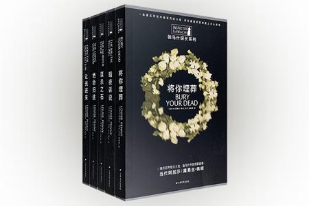 """""""伽马什探长系列""""全五册,加拿大侦探小说女王路易斯·佩妮代表作,当今推理小说界的重要系列,每部都收获各大奖项、入选各榜单,伽马什探长业已成为新世纪一位擅长烧脑、手法缜密,慈祥、坚韧又睿智的名侦探,受到各国读者的喜爱。神秘而诡异的""""三松镇"""",清新温情的小镇风情总是被笼罩在阴森恐怖之下,伽马什探长神秘鬼才的探案手法,总能在混沌之中,拨开层层云雾……定价190元,现团购价49.9元包邮!"""