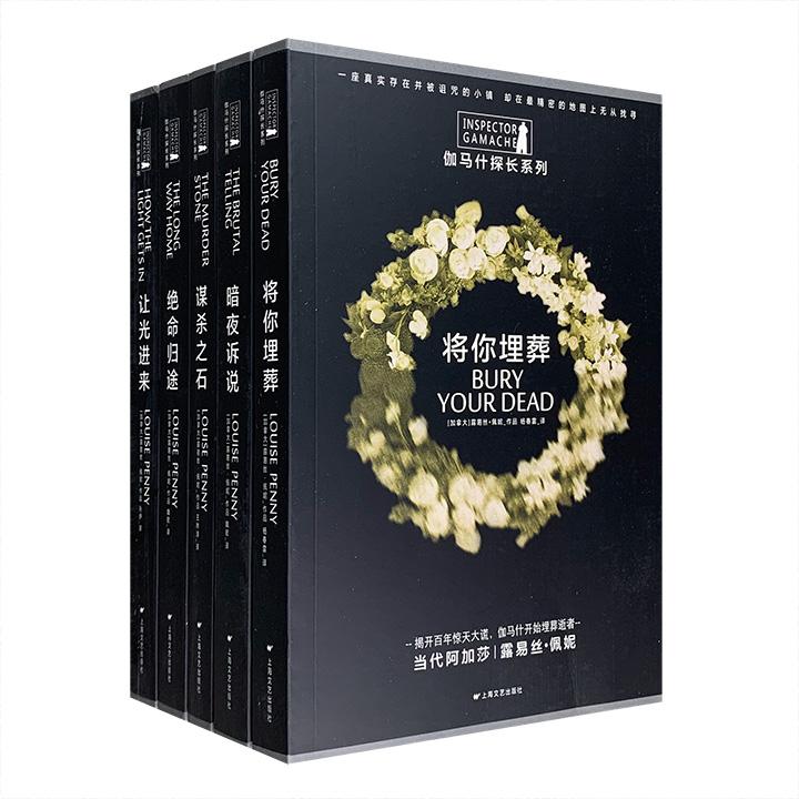 伽马什探长系列(全五册)