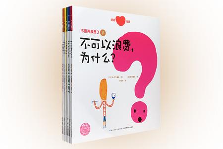 日本引进精美绘本《不要再浪费了》全6册,12开铜版纸全彩,从孩子的日常生活入手,用充满创意与想象力的绘本,开启一个个环保命题——什么是浪费、什么是垃圾、为什么水是生命之源、树木里有哪些神奇秘密、食物经历了什么样的漫长旅程、人类的能源有哪些……精美的手绘、高清的实拍照片相结合,由浅入深、由小及大地引导孩子思考环保问题、培养环保好习惯、做地球的小卫士!