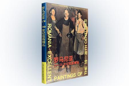 精美画册《罗马尼亚19-20世纪绘画精品》,大8开精装,铜版纸全彩图文,1999年1版1印。全书收入19-20世纪罗马尼亚画家的百余幅精美画作,均以高清大幅呈现,每幅画注明名称、时代、作者及馆藏信息。罗马尼亚拥有悠久的历史和文化传统,其绘画艺术是欧洲艺术的一个重要组成部分,尤其是在19-20世纪艺术史中,涌现了许多优秀的画家和传世佳作,本书将为您一一呈现。