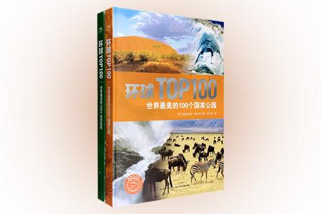 """外国引进!""""环球TOP100""""系列精装2册,16开铜版纸全彩,选取地球上独具魅力的100个国家公园和100个自然景观,以优雅的行文配合近600幅极富视觉冲击力的摄影图片,全方位介绍每处景观的历史、地理、人文等知识,还提供了一目了然的全球坐标、乘车路线、*佳观光时间,不容错过的美食、美景、气候、住宿指南等,无论您的行程预算如何,本套旅行手册都将为您提供极佳的旅游参考。定价196元,现团购价66元包邮"""