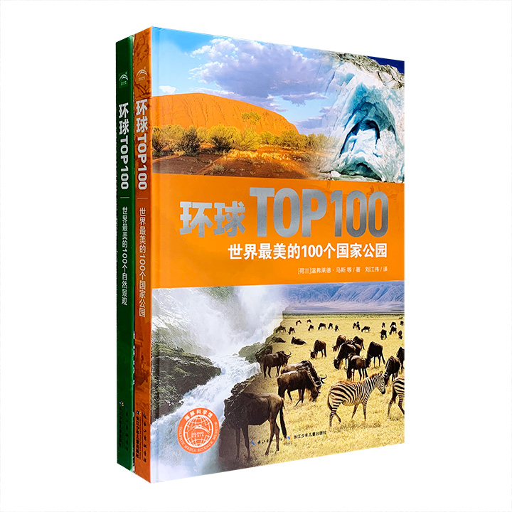 团购:(精)环球TOP100:世界最美的100个自然景观+国家公园