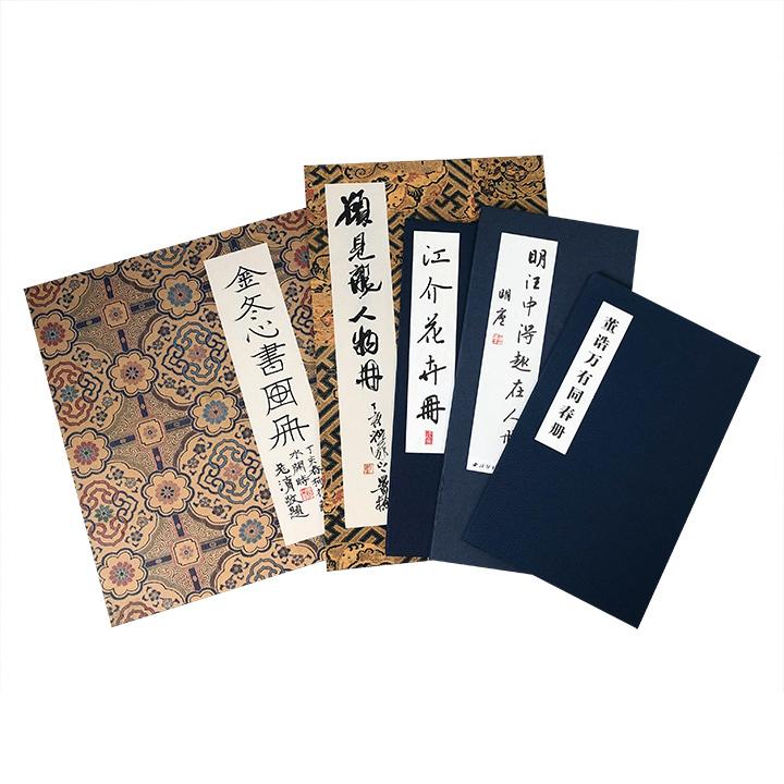 团购:(经折装)古代名家画册5种