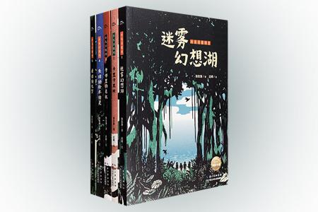 """少年奇幻小说""""小头目优玛""""系列全5册,金鼎奖与九歌奖得主、台湾著名儿童文学作家张友渔长篇代表作,获""""好书大家读""""等多项年度少年儿童读物奖。一个只爱雕刻的达喀尔伦家族小女孩优玛,在父亲失踪之后的日子里被迫暂代头目一职,努力带领族人维护卡嘟里森林的平静。这一场勇气和智慧的森林冒险,优玛小分队已准备就绪,你呢?定价225元,现团购价75元包邮!"""