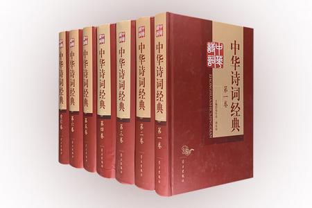 《中华诗词经典》全7册,总达9.7公斤,16开精装。上自先秦,下迄1919年五四运动,搜罗1000多位诗人的4500多首诗作,包括古代及近代诗词、歌谣、散曲等,可谓是一部精华荟萃的鸿篇巨制。每篇作品一般由作者简介、原文、译文、注释四部分组成;注释严谨简明,白话译文详略得当,颇具韵味,书末更附有异常齐备的诗词篇目时序索引、作家人名首字拼音索引、名句首字笔画索引、诗词内容分类篇目索引。