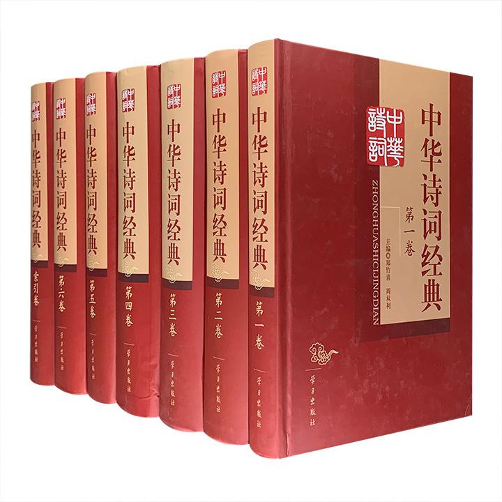 中华诗词经典(共7册)