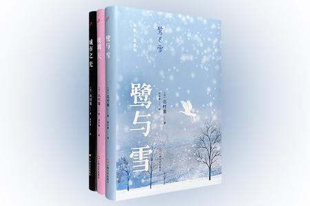 """日本推理作家北村薰""""别姬小姐系列""""三部曲——《城市之光》《玻璃天》《鹭与雪》,32开软精装,以昭和时期的日本社会为舞台,讲述了贵族小姐花村英子和她的司机""""别姬小姐""""共同解决一连串案件的故事。这部充满了时代味的历史推理小说,打破本格派推理小说的常规模式——密室与诡计,毫无血腥之气,既不乏柔和与温情,也透着一些冷冽与无奈,漾着优美的气息。"""