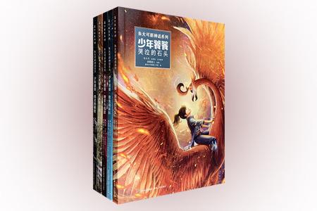 """文化学者朱大可新神话系列《少年饕餮》全5册,是一部将中国传统神话和儿童文学相结合的少年成长小说。以神话中广为人知、文化寓意深厚的代表性神兽——食神饕餮为创作元素,讲述了神之子""""宴""""为了战胜拥有黑暗力量的辣王,收集唤醒光明力量印章的探险之旅。本套书以历史,美食、文化、漫画、精灵、仙法、冒险等完美结合,为孩子构建出酸、甜、苦、辣、咸、麻等熟悉又陌生的味觉世界,既讲解中国上古文化和神话的起源,揭示食物、"""