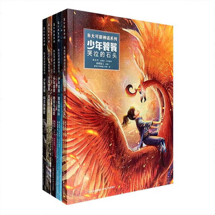 团购:朱大可新神话系列之少年饕餮全5册