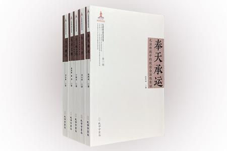 """""""礼法传统与现代法治丛书""""5册:《奉天承运》论证中国古代礼法的统治合法性,《礼法之维》重释中华法系的法统流变,《先王之法》梳理历史上礼法学的道统传承,《合二姓之好》《光宗耀祖》则深度剖析了在我国传统文化中制霸千年的""""继承""""制度和婚姻制度。丛书横向展现古代礼法的方方面面,纵向梳理其渊源流变,案理结合,结构精巧,寓学术性于通俗性之中,具有较高的可读性。"""