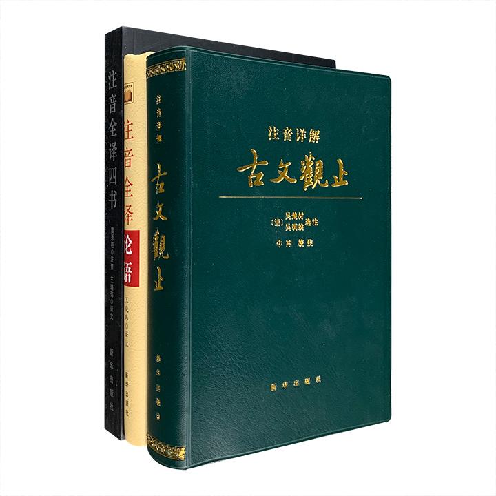 团购:注音详解古籍3种