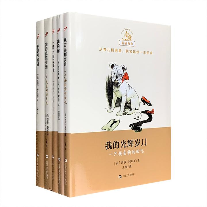 团购:猫猫狗狗系列5册