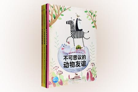 (精)和动物朋友去旅行(套装共3册)